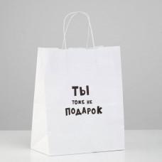 Пакет подарочный «Ты тоже не подарок» 24 х 14 х 30 см