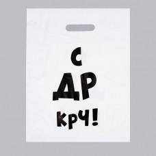 Пакет полиэтиленовый с вырубной ручкой «С др крч!» 31х40 см 60 мкм
