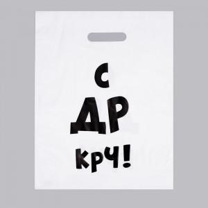 Пакет подарочный «С др крч!» 31х40