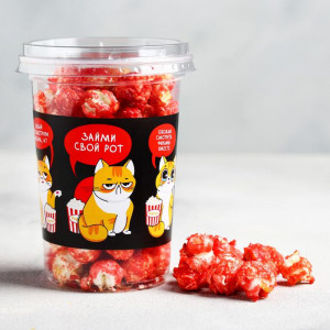 Попкорн со вкусом клубники «Займи свой рот»