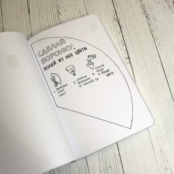 Блокнот Уничтожь меня! на русском языке «Wreck this journal»