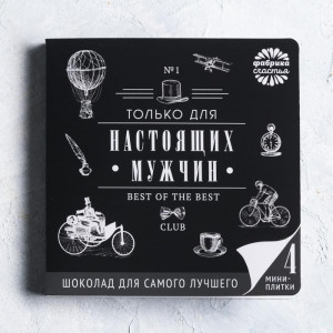 Шоколад в открытке «Только для настоящих мужчин» (черная)