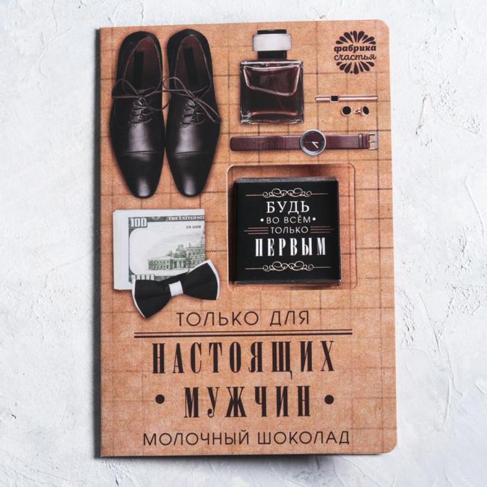 Шоколад в открытке «Только для настоящих мужчин» (коричневая)