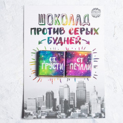 Шоколад в открытке «Против серых будней»