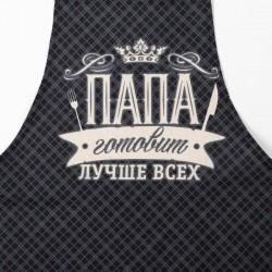 Фартук «Папа готовит лучше всех»
