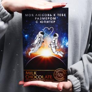 Огромный шоколад XXL «Моя любовь к тебе» 250 г