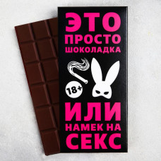 Шоколад «Это намёк» 85 г