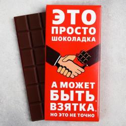 Шоколад «Взятка» 85 г