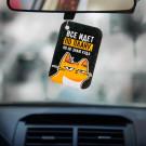 Ароматизатор в авто «Все идет по плану»