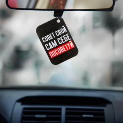 Ароматизатор в авто «Сам себе посоветуй»