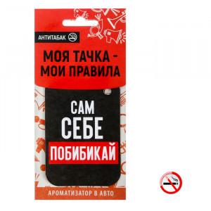 Ароматизатор в авто «Сам себе побибикай» антитабак