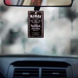 Ароматизатор в авто «Настоящий мужик» антитабак