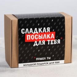 Подарочный набор «Сладкая посылка для тебя»