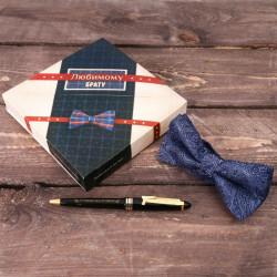 Подарочный набор любимому брату: бабочка и ручка