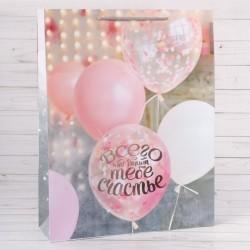Пакет подарочный «Всего, что дарит тебе счастье!» 18 × 23 × 8 см