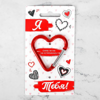 Брелок карабин в форме сердца «Люблю тебя»