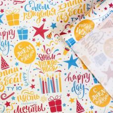 Упаковочная бумага с днем рождения