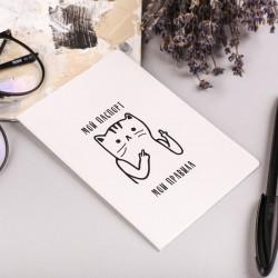 Прикольная обложка «Мой паспорт, мои правила»