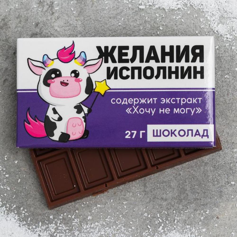 Шоколад молочный «Желания исполнин»: 27 г