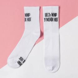 Носки Весь мир у моих ног