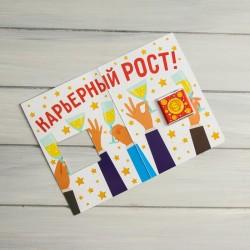 Шоколадная открытка «Коллега, сегодня мы поднимаем тост...» 5 г