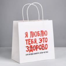 Пакет подарочный «Я люблю тебя», 22 × 22 × 11 см