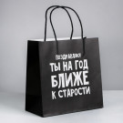 Пакет подарочный «На год ближе к старости» 22 × 22 × 11 см