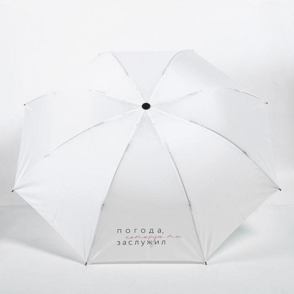 Зонт «Погода, которую ты заслужил»