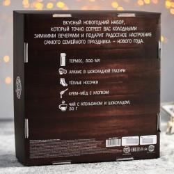 Мужской подарочный набор с термосом «С Новым годом»