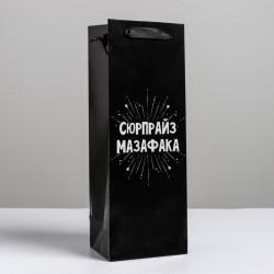 Пакет для бутылки «Сюрпрайз Мазафака», 13 x 36 x 10 см