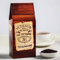 Чай подарочный «Настоящему мужику» (коричневая упаковка)