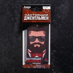 "Ароматизатор в авто ""Настоящий джентльмен"", кофе"