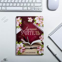 """Ежедневник """"Лучший учитель"""" А5, 80 листов"""