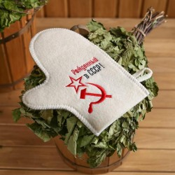 Набор банный «Рожденный в СССР»