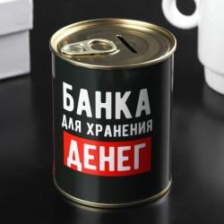 Копилка-банка «Банка для хранения денег»