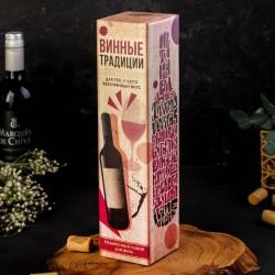Подарочный набор для вина «VIP»