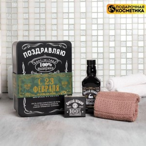 """Подарочный набор """"С 23 Февраля"""" гель для душа, мыло, полотенце"""