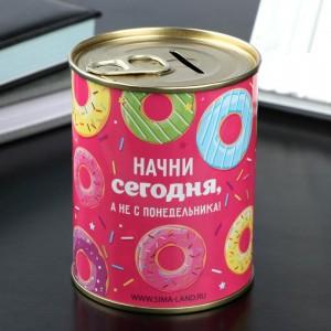 Копилка-банка «Начни сегодня»