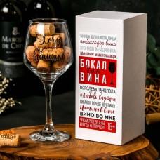 """Бокал для вина """"Хочу винишко"""" 350 мл"""