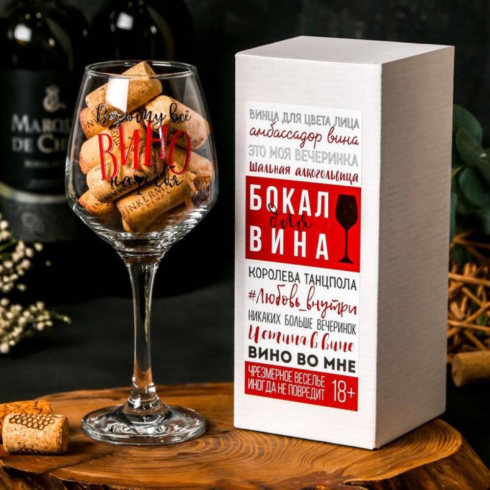"""Бокал для вина """"Возьму все вино на себя"""" 350 мл"""