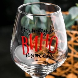 Бокал для вина «Возьму все вино на себя» 350 мл