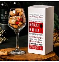 Бокал для вина «Алкогольвица» 350 мл