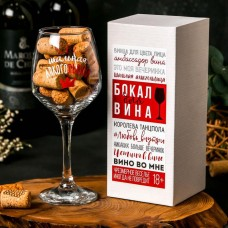 """Бокал для вина """"Алкогольвица"""" 350 мл"""