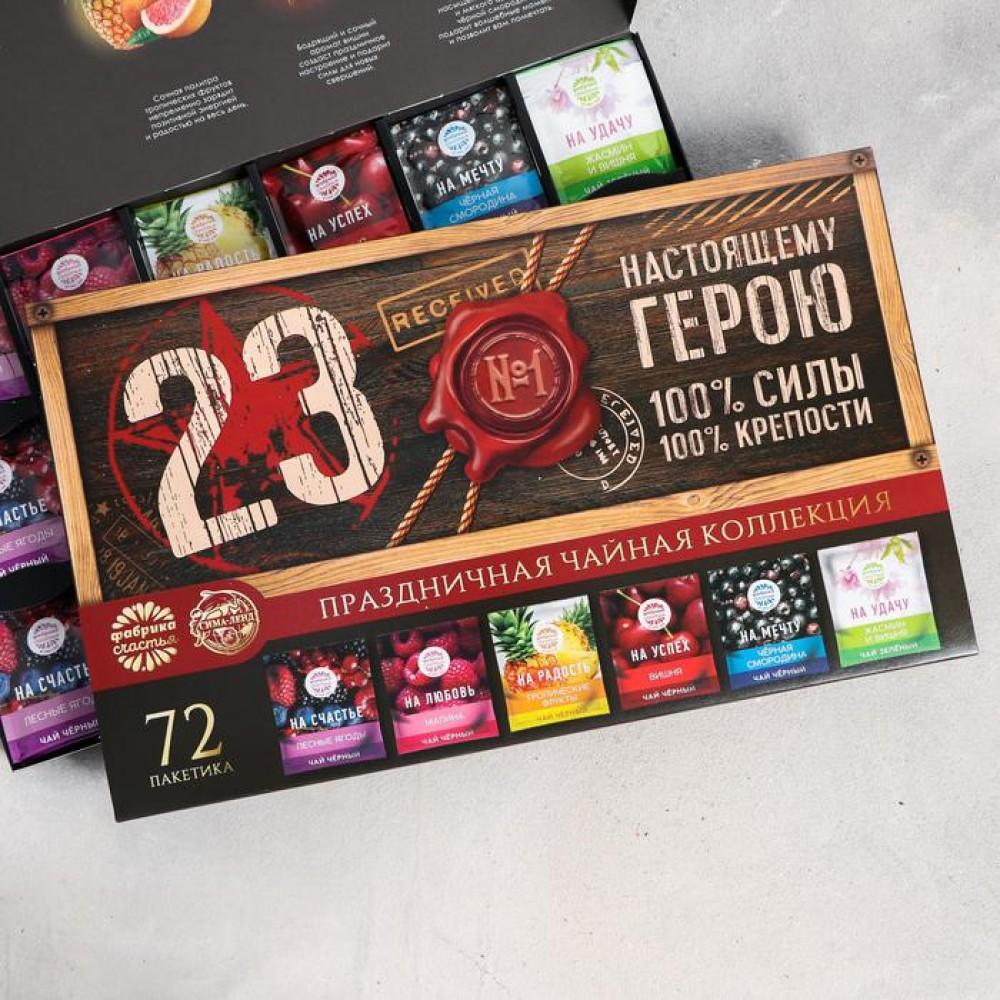 Чайная коллекция «Настоящему герою»: 72 пакетика