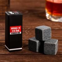 Камни для виски «Вообще-то я не пью», 3 шт