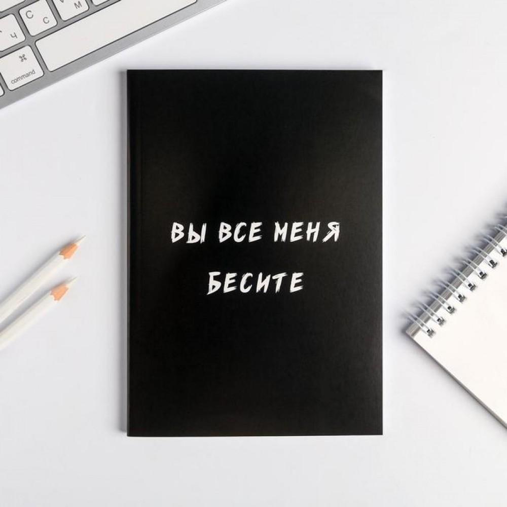 Ежедневник в точку «Вы все меня бесите» А5, 80 листов
