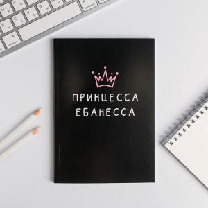 """Ежедневник в точку """"Принцесса ебанесса"""" А5, 80 листов"""