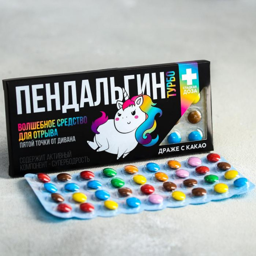 Драже шоколадное «Пендальгин турбо»