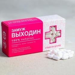 Конфеты-таблетки «Замуж Выходин», 100 г