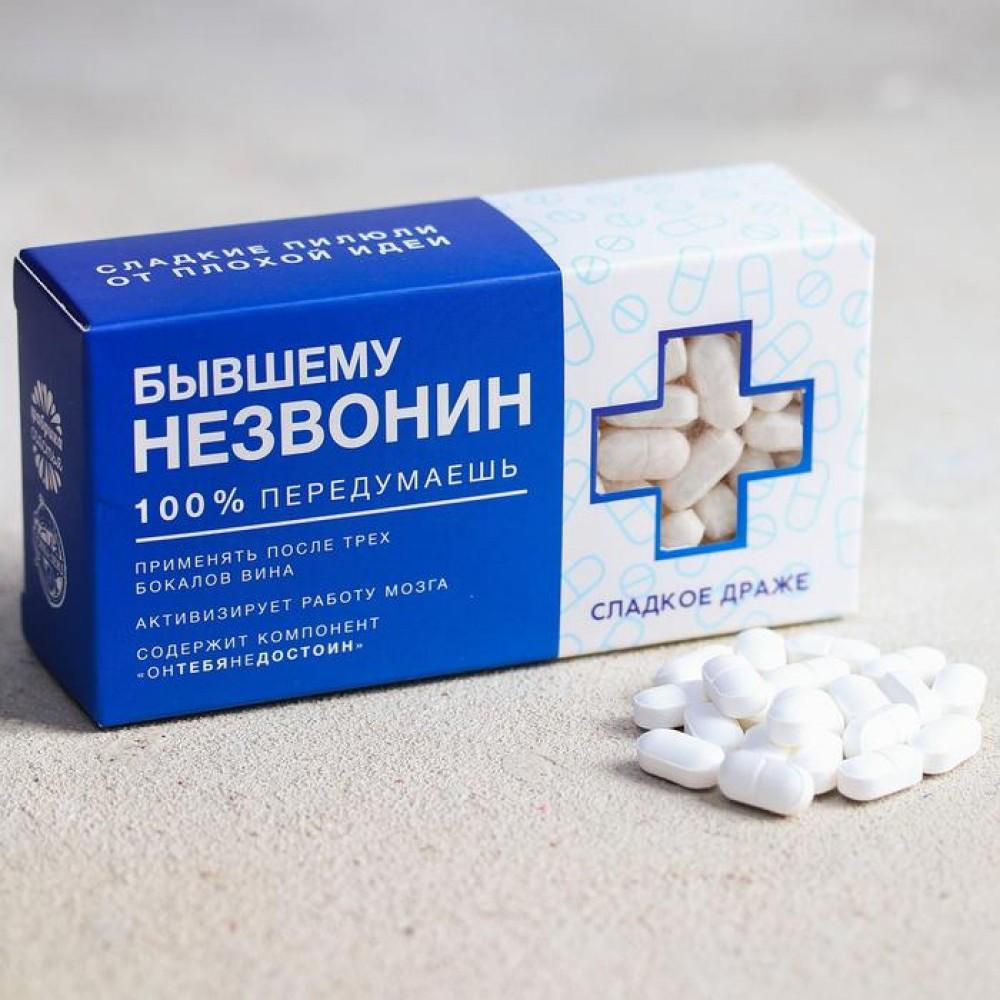 Конфеты-таблетки «Бывшему незвонин», 100 г